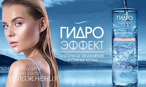 Вода - запорука краси і здоров'я! Відчуйте всю силу зволоження!