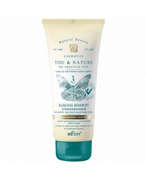YOU & NATURE_БАЛЬЗАМ-КОМФОРТ успокаивающий для волос и чувствительной кожи головы,150 мл
