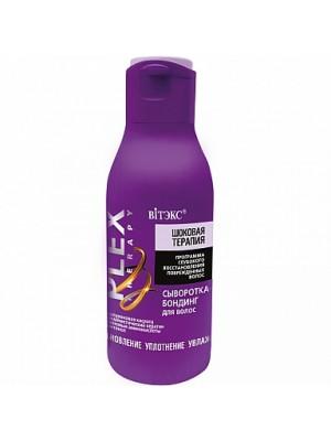 PLEX TНERAPY/Шоковая терапия_Сыворотка-бондинг для волос, 120 мл
