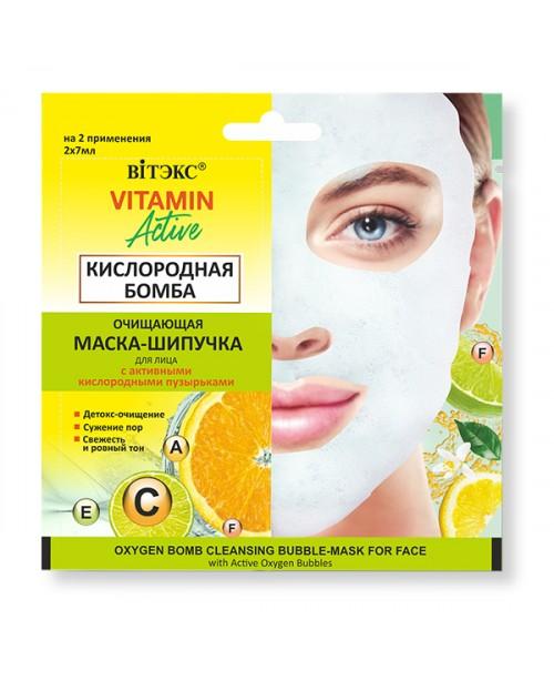 Vitamin Active_ МАСКА-ШИПУЧКА Очищаюча для обличчя КИСНЕВА БОМБА, 2х7 мл, саше