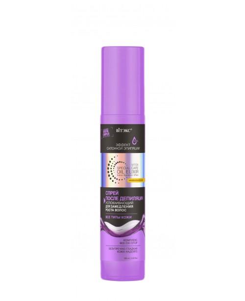 SPECIAL CARE OIL ELIXIR_СПРЕЙ после депиляции успокаивающий для замедления роста волос, 100 мл