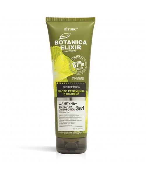 Botanica Elixir_ ШАМПУНЬ + БАЛЬЗАМ + СИРОВАТКА Еліксир росту для волосся 3 в 1 Олія Реп'яха і Шавлія