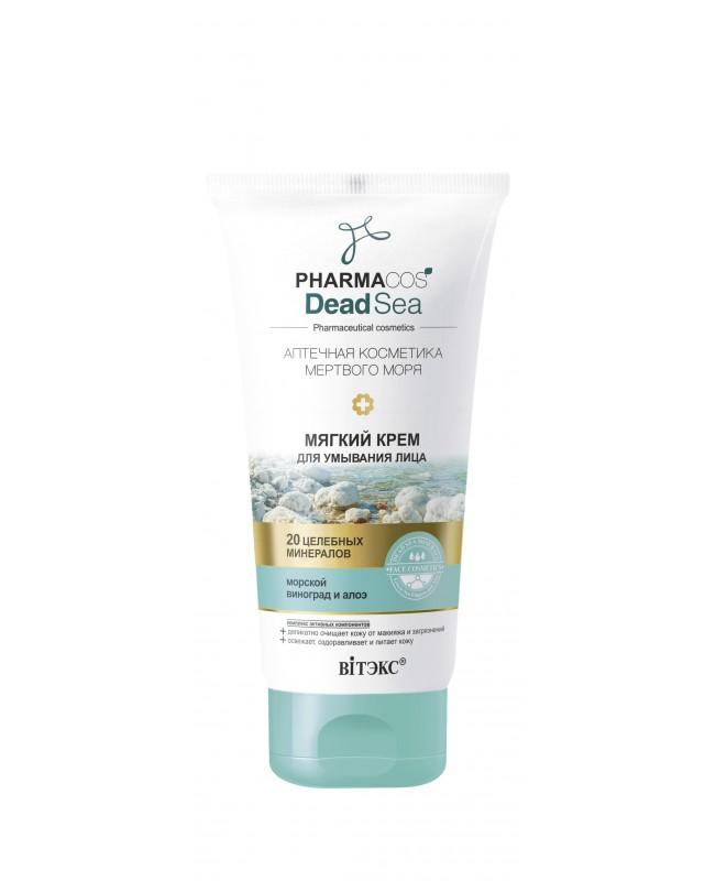 PHARMACOS DEAD SEA_ КРЕМ м'який для вмивання обличчя, 150 мл