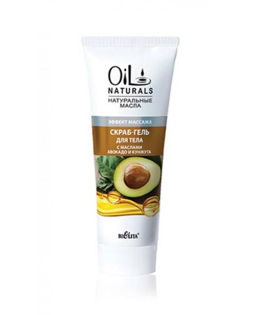 OIL NATURALS_СКРАБ-ГЕЛЬ для тіла з маслом АВОКАДО і КУНЖУТУ Ефект масажу, 200 мл