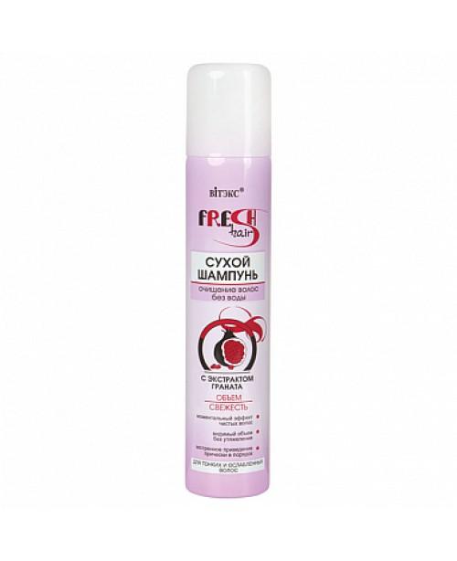 Fresh Hair СУХОЙ шампунь с экстрактом граната,200мл