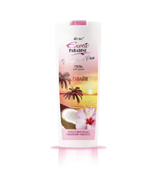 Exotic Paradise_ГЕЛЬ для душу «Гаваї», 500 мл