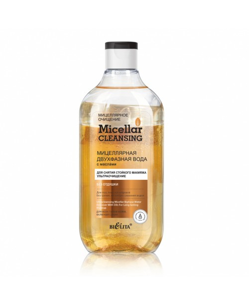 Micellar cleansing_ ВОДА Міцелярна двофазна з оліями для зняття стійкого макияжу Ультраочищення, 300 мл