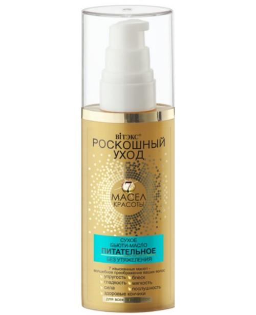 Розкішний догляд 7 олій краси_Суха Б'ЮТІ-ОЛІЯ поживна без обтяження для всіх типів волосся, 75 мл