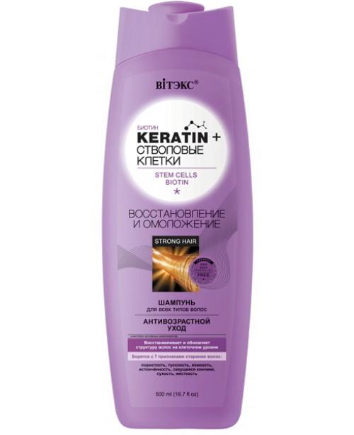 """Keratin & Стовбурові клітини_ШАМПУНЬ для всіх типів волосся """"Відновлення та омолодження"""", 500 мл"""