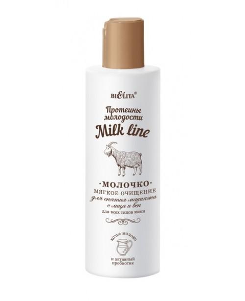 Milk line (Протеїни молодості)_МОЛОЧКО д/зняття мак-у з обл-я та пов М'яке оч-я д/всіх т шкіри,200мл