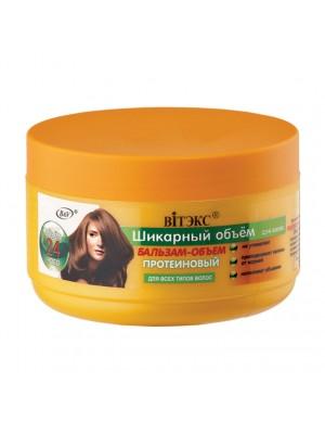 Шикарний об'єм_БАЛЬЗАМ-ОБ'ЄМ протеїновий для усіх типів волосся, 350 мл