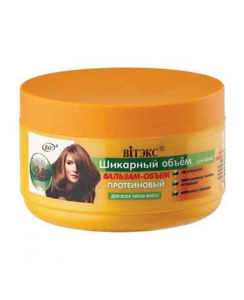 ШИКАРНЫЙ ОБЪЕМ  БАЛЬЗАМ-ОБЪЕМ протеиновый  для всех типов волос,350мл
