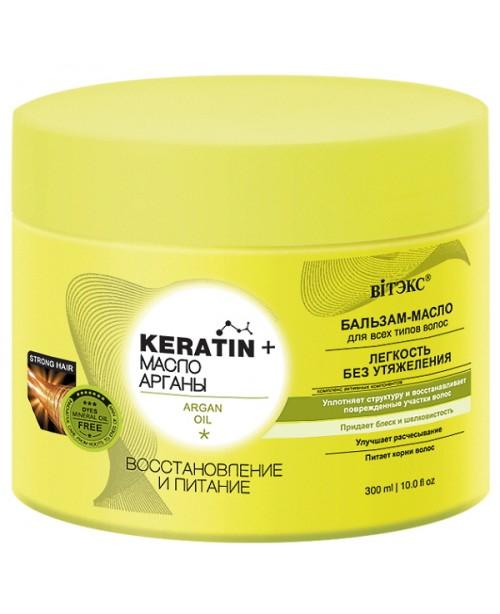 """KERATIN& МАСЛО АРГАНЫ Бальзам-масло для всех типов волос """"Восстановление и питание"""", 300 мл"""