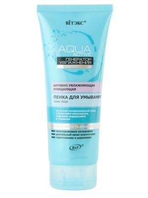 Аква Актив АктивнУвлажняющая очищающая  ПЕНКА для умывания кожи лица,200мл