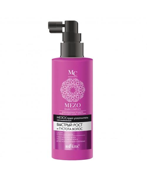 MEZO HAIR complex_МезоСпрей-уплотнитель несмываемый Быстрый рост и Густота волос, 150 мл