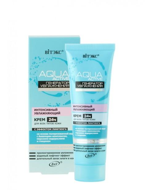 Аква Актив_КРЕМ 24 години інтенсивно зволожуючий для всіх типів шкіри, 50 мл