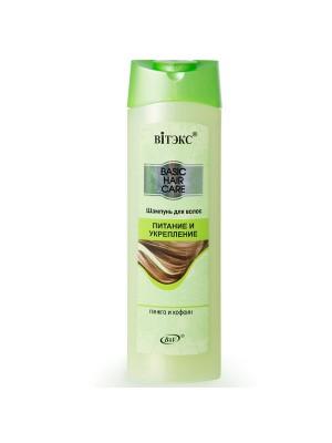 BASIC HAIR CARE_ШАМПУНЬ для волосся живлення і зміцнення, 470 мл