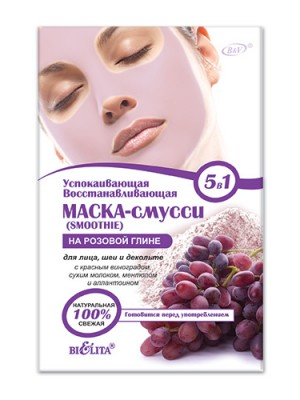 Маска мінеральна для обличчя_МАСКА -СМУССІ на рожевій глині для обличчя, шиї, декольте засп-а, 20 г