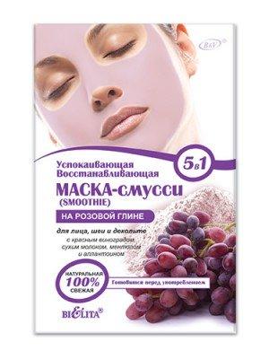 Маска минеральная МАСКА -СМУССИ на розовой глине  для лица, шеи, декольте успокаивающая (20 г )