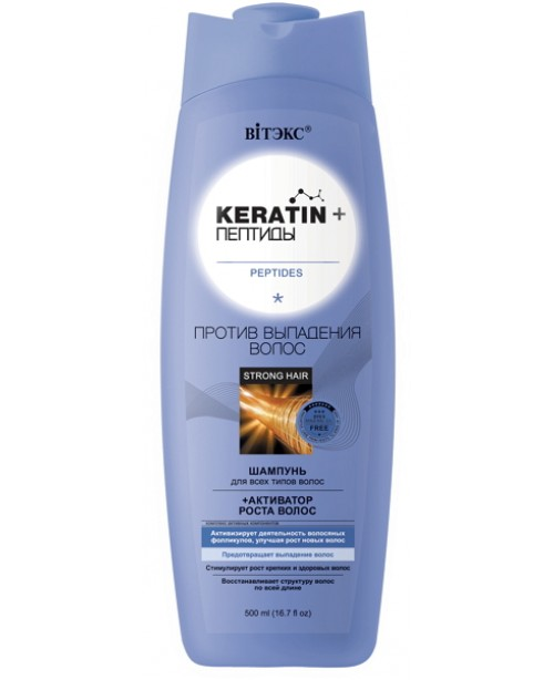 Keratin & Пептиди_ШАМПУНЬ для всіх типів волосся проти випадіння волосся, 500 мл