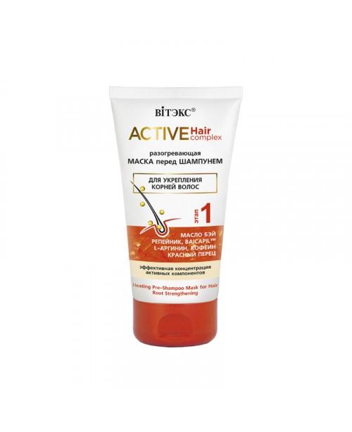 ACTIVE HairComplex_ МАСКА розігріваюча перед шампунем для зміцнення коріння волосся, 150 мл