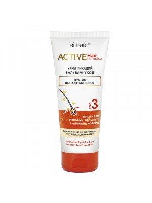 ACTIVE HairComplex_ БАЛЬЗАМ-УХОД укрепляющий против выпадения волос, 200 мл