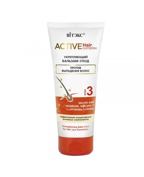 ACTIVE HairComplex_ БАЛЬЗАМ-ДОГЛЯД зміцнюючий проти випадіння волосся, 200 мл