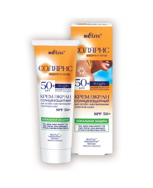 Солярис Крем-экран солнцезащитный SPF 50+для особо чувствительных участков кожи Локальная защита, 75мл