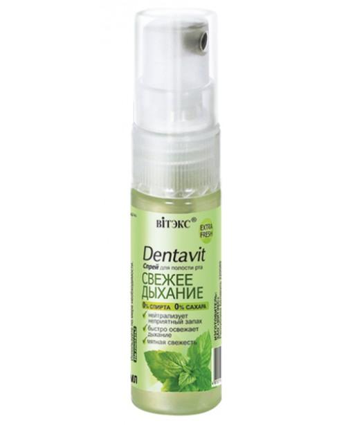 Dentavit_СПРЕЙ для порожнини рота «Свіже дихання», 15 мл