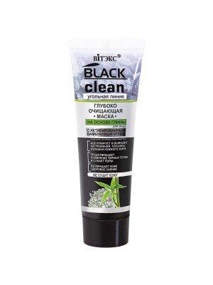 BLACK CLEAN_Глибоко очищаюча МАСКА для обличчя на основі глини, 75 мл