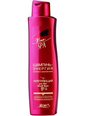 VinoSPA_ШАМПУНЬ-енергія на білому і червоному вині зміцнюючий для всіх типів волосся, 500 мл