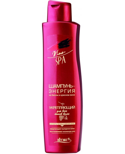 VinoSPA Шампунь-энергия на белом и красном вине укрепление для всех типов волос, 500 мл