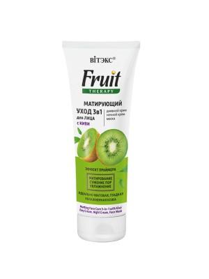 FRUIT Therapy для обличчя_ ДОГЛЯД Матуючий 3в1 для обличчя з КІВІ (денний крем, нічний крем, маска),