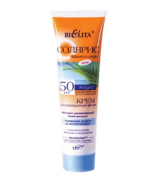 Солярис Крем солнцезащитный SPF 50 , 100 мл