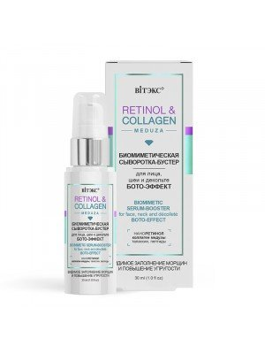 RETINOL & COLLAGEN meduza_ СИРОВАТКА-БУСТЕР біоміметична для обличчя, шиї і декольте Бото-ефект, 30 мл