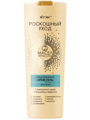 Розкішний догляд 7 олій краси_Вишуканий КРЕМ-ГЕЛЬ для душу, 500 мл