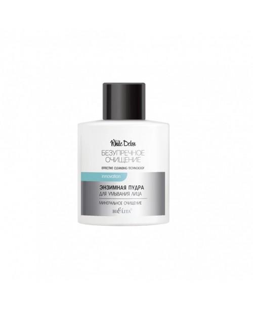 White Detox_ ПУДРА ензимна для вмивання обличчя Мінеральне очищення, 53 г