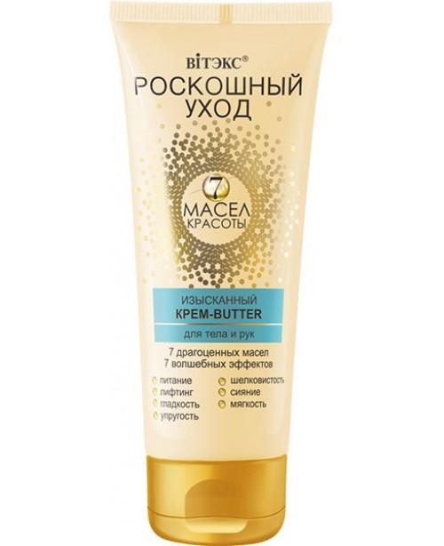 Розкішний догляд 7 олій краси_Вишуканий КРЕМ-BUTTER для рук і тіла, 200 мл