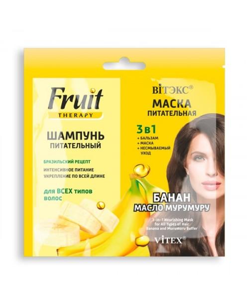 FRUIT Therapy_ ШАМПУНЬ+МАСКА 3в1 Питательные Банан и масло Мурумуру, 2х10 мл саше с еврослотом