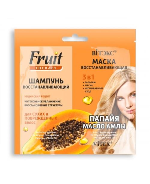 FRUIT Therapy_ ШАМПУНЬ+МАСКА 3в1 восстанвливающие Папайя и масло Амлы, 2х10 мл саше с еврослотом