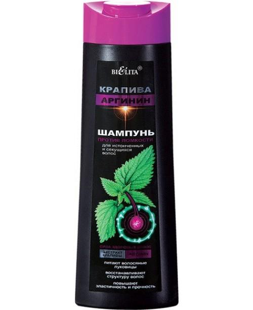 Крапива и аргинин ШАМПУНЬ против ломкости для истонченных и секущихся волос ,400 мл