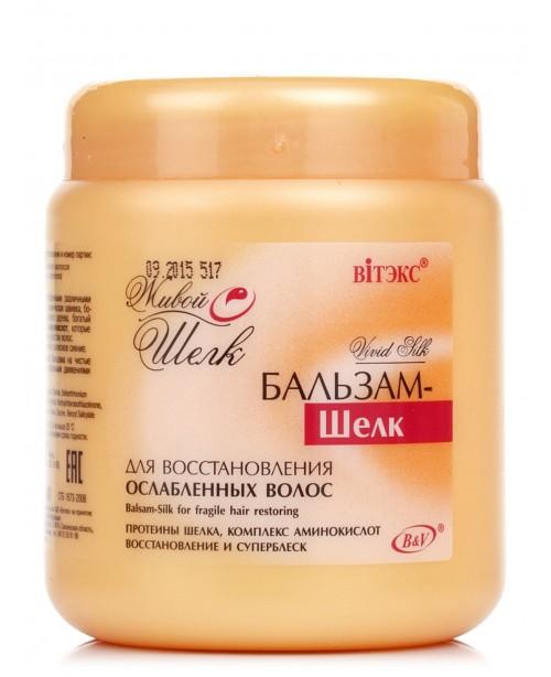 Живой шелк БАЛЬЗАМ-ШЕЛК для восстановления ослабленных волос, 450мл