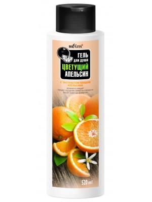 Гель для душа  Цветущий апельсин, 520 мл