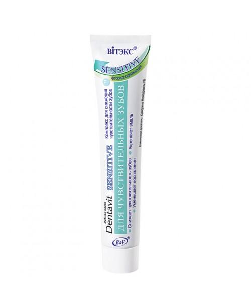 Dentavit_ЗУБНА ПАСТА з фтором Sensitive для чутливих зубів, 85 г