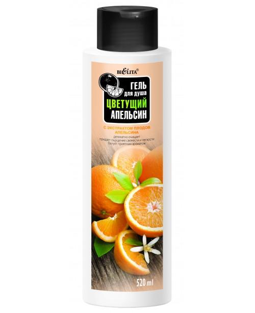 Гелі для душу квітково-фруктові_ГЕЛЬ для душу Квітучий апельсин, 520 мл