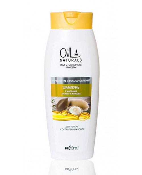 OIL NATURALS Шампунь с маслами АРГАНЫ И ЖОЖОБА для тонких и ослабленных волос. Укреение и Восстановление, 430 мл