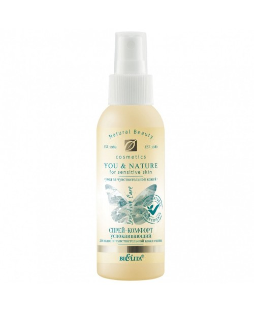 YOU & NATURE_СПРЕЙ-комфорт заспокійливий для волосся і чутливої шкіри голови, 100 мл
