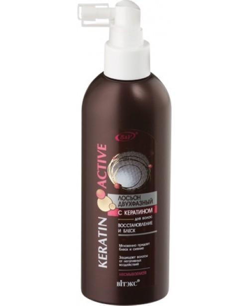 Keratin Active_ЛОСЬЙОН двофазний з кератином для волосся, 200 мл
