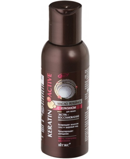 KERATIN ACTIVE Масло репейное с кератином для волос ЭКСТРА-ВОССТАНОВЛЕНИЕ, 100мл