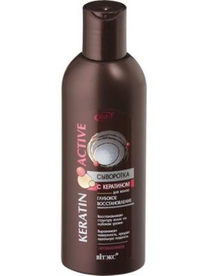 KERATIN ACTIVE Сыворотка с кератином для волос ГЛУБОКОЕ ВОССТАНОВЛЕНИЕ, 200мл